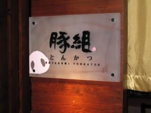 butakumi kanban